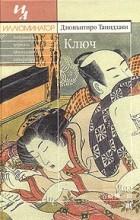 Дзюнъитиро Танидзаки - Ключ