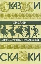 без автора - Сказки зарубежных писателей (сборник)