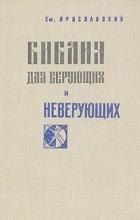 Ем. Ярославский - Библия для верующих и неверующих