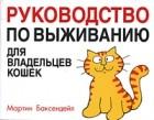 Мартин Баксендейл - Руководство по выживанию для владельцев кошек