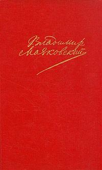 Владимир Маяковский - Сочинения в двух томах. Том 1