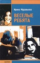 Ирина Муравьева - Веселые ребята
