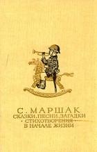 Самуил Маршак - Сказки, песни, загадки. Стихотворения. В начале жизни. Страницы воспоминаний.