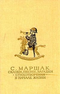 Самуил Маршак — Сказки, песни, загадки. Стихотворения. В начале жизни. Страницы воспоминаний.