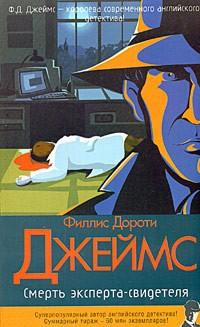 Филлис Дороти Джеймс - Смерть эксперта-свидетеля