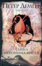 Петер Демпф - Тайна Иеронима Босха