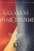 Федерико Андахази - Милосердные (аудиокнига MP3)