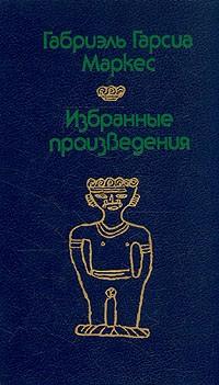 Габриэль Гарсиа Маркес - Избранные произведения (сборник)