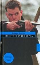 Роберт Ладлэм - Идентификация Борна