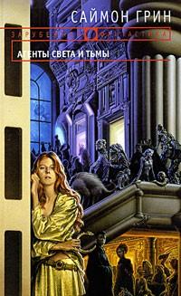 Саймон Грин - Темное cердце Лондона. Агенты света и тьмы (сборник)