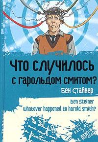 Бен Стайнер - Что случилось с Гарольдом Смитом?