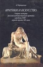 А. Г. Верещагина - Критики и искусство