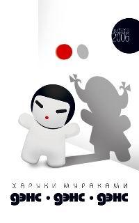 Харуки Мураками - Дэнс, Дэнс, Дэнс