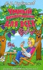 Н. И. Курдюмов - Умный виноградник для всех