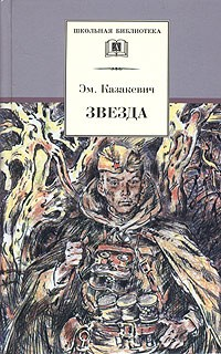 Эммануил Казакевич - Звезда