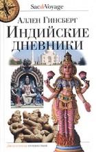 Аллен Гинсберг - Индийские дневники