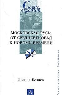Леонид Беляев - Московская Русь: от Средневековья к Новому времени