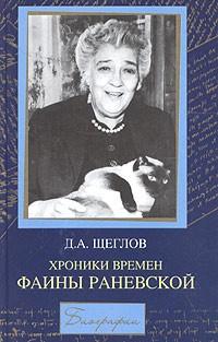 Д. А. Щеглов - Хроники времен Фаины Раневской