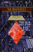 Макс Фриш - Homo faber. Монток. Человек появляется в эпоху голоцена (сборник)