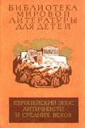Гомер , Данте Алигьери, Вергилий - Европейский эпос античности и средних веков