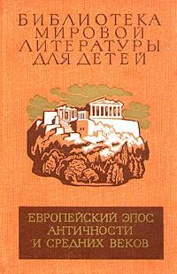 - Европейский эпос античности и средних веков (сборник)
