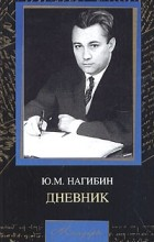 Ю. М. Нагибин - Дневник