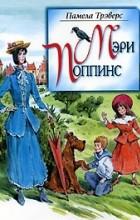 Памела Трэверс - Мэри Поппинс