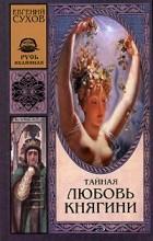 Евгений Сухов - Тайная любовь княгини