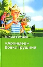 "Юрий Сотник - ""Архимед"" Вовки Грушина"