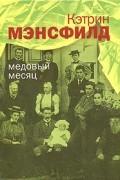 Кэтрин Мэнсфилд - Медовый месяц (сборник)