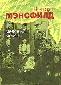 Эротическая литература семья мэнсфилд полностью фото 345-973