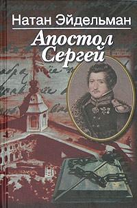 Натан Эйдельман - Апостол Сергей (сборник)