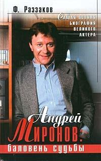 Ф. Раззаков - Андрей Миронов: баловень судьбы