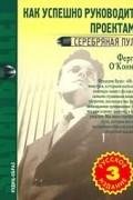 Фергус О`Коннэл - Как успешно руководить проектами. Серебряная пуля. 3-е издание