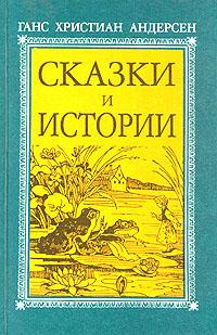 Сборник сказок андерсона