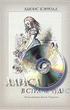 Льюис Кэрролл - Алиса в Стране Чудес (+ аудиокнига CD)