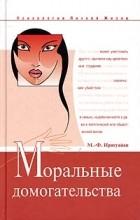 М.-Ф. Иригуайан - Моральные домогательства
