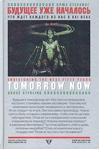 Брюс Стерлинг - Будущее уже началось. Что ждет каждого из нас в XXI веке?