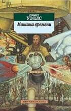 Герберт Уэллс - Машина времени. Война миров (сборник)