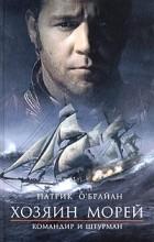 Патрик О'Брайан - Хозяин морей. Командир и штурман