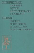 - Этнические проблемы истории Центральной Азии в древности