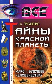 С. Зигуненко - Тайны Красной планеты. Марс - будущее человечества?