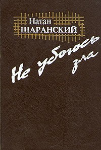 Натан Щаранский - Не убоюсь зла