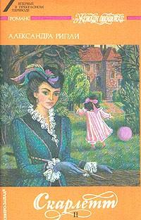 Александра Рипли - Скарлетт. В двух книгах. В четырех частях. Книга 2. Часть 4