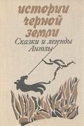 - Истории черной земли. Сказки и легенды Анголы