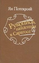 Ян Потоцкий - Рукопись, найденная в Сарагосе