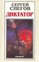 Сергей Снегов - Диктатор. В двух томах. Том 1 (сборник)