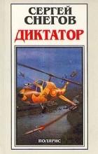 Сергей Снегов - Диктатор. В двух томах. Том 2