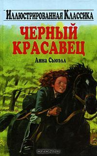 Анна Сьюэлл - Черный красавец