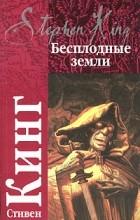 Стивен Кинг - Бесплодные земли